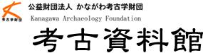 公益財団法人 かながわ考古学財団 考古資料館